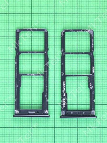 Держатель SIM карты Xiaomi Redmi 7 черный Оригинал