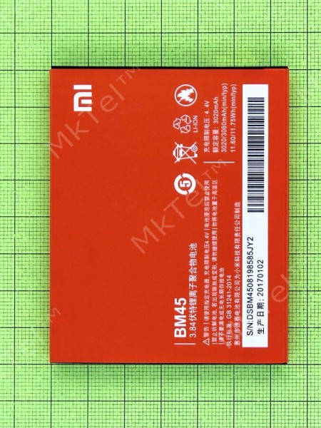 Аккумулятор BM45 Xiaomi Redmi Note 2 3020mAh, copyAA